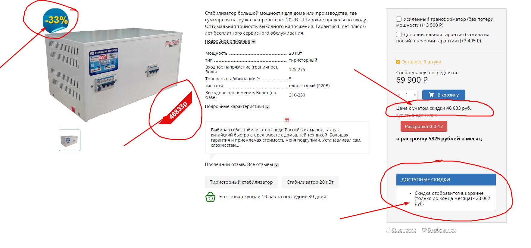 bed9d57fd474c Действующие и возможные скидки, вы можете увидеть на странице товара или в  общей категории. В категории товаров скидка чаще всего показывается на  картинке ...